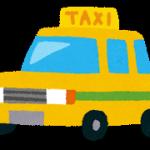 陣痛,破水,京都,タクシー,安心