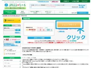 アマゾンショップサイト