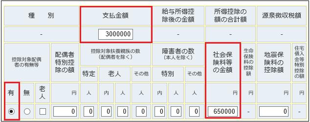 住民税計算
