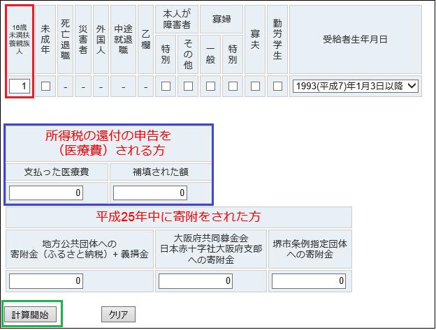 住民税計算2