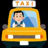 陣痛,破水,大阪,タクシー,安心