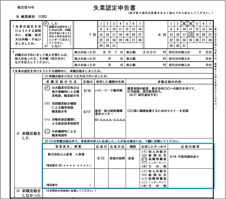 求職 活動 失業 申告 認定 書
