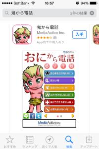 鬼から電話アプリ